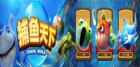 fishingworldsmall